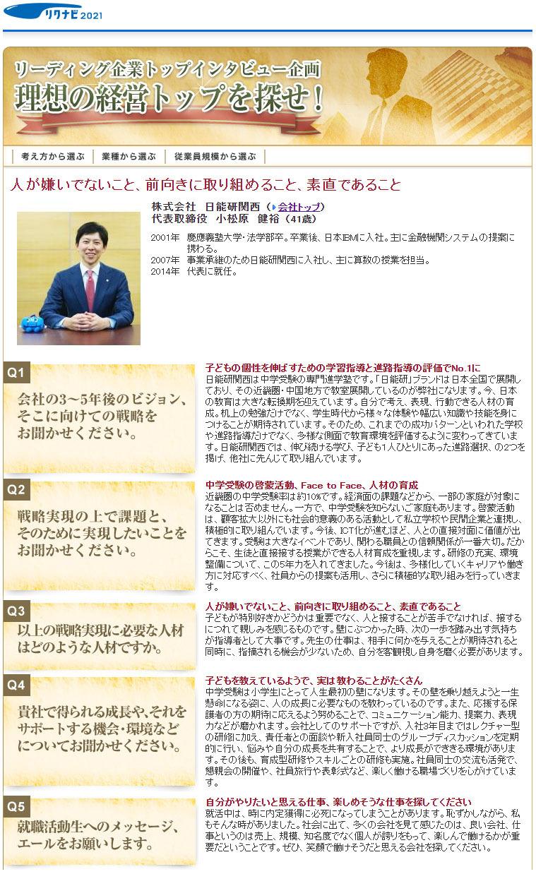 リクナビトップインタビュー記事